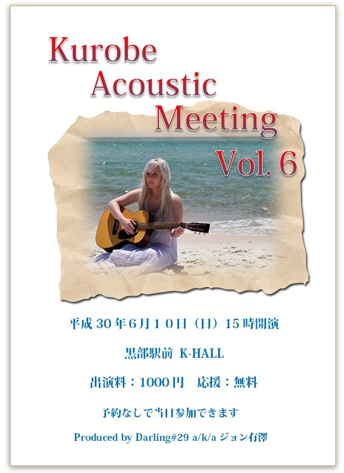 Kurobe Acoustic Meeting Vol.6 開催のご案内1