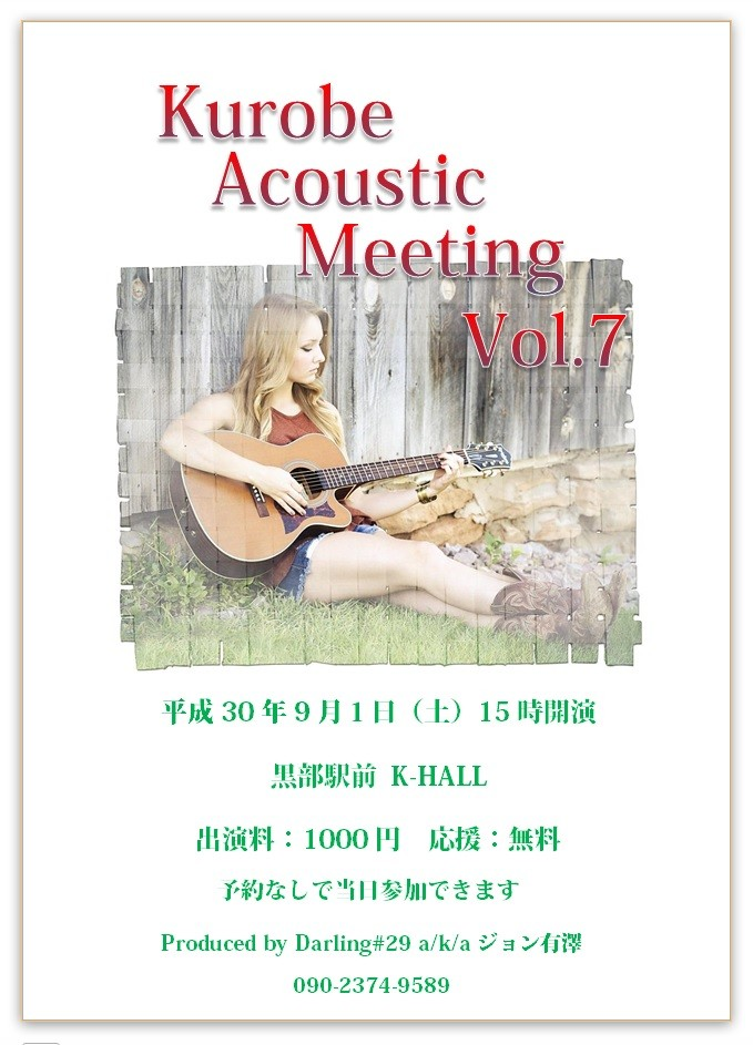 Kurobe Acoustic Meeting Vol.7 開催のご案内1